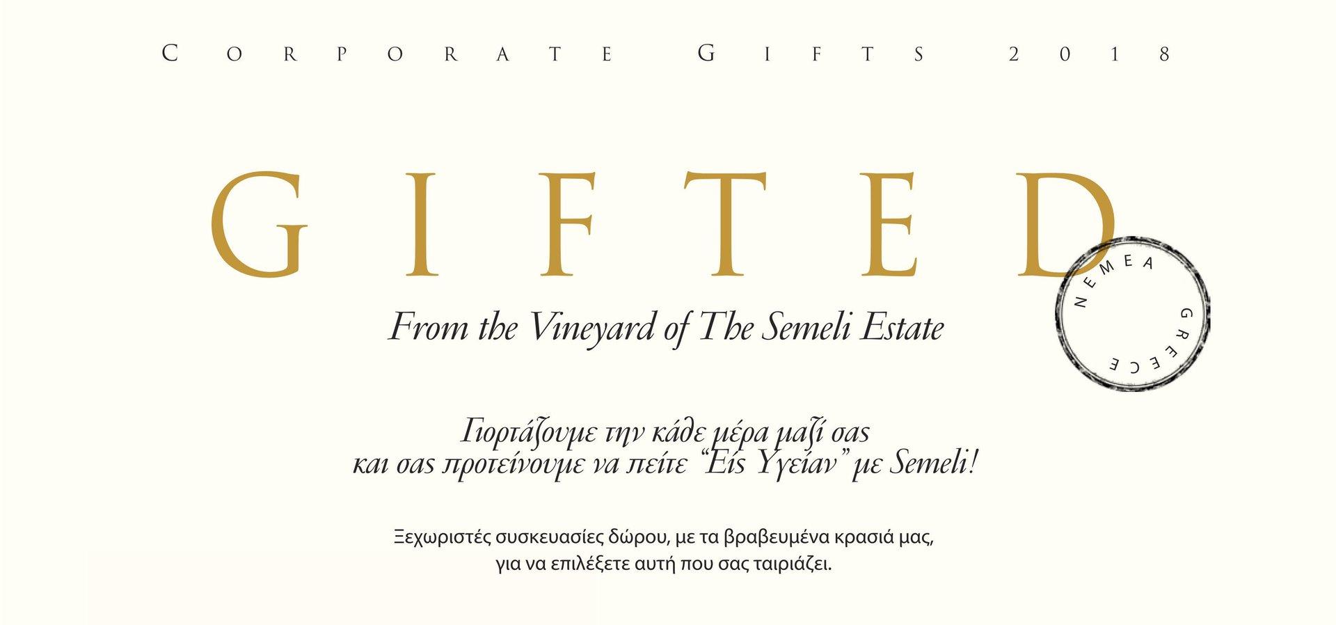 Semeli Estate - Προτάσεις Δώρων